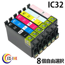 ic32 8個自由選択 ( ic6cl32 対応 、icbk32 icc32 icm32 icy32 iclc32 iclm32 ) 送料無料qq