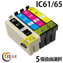 epson ic61 5個自由選択 ic4cl65 対応 ( icbk61 icc65 icm65 icy65 ) ( 純正インク 互換インク カートリッジ ) 送料…