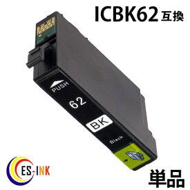 epson icbk62 ( ブラック ) ( ic4cl62 対応 ) ( 関連: icbk62 icbk61 icc62 icm62 icy62 ) ( 純正インク 互換インク カートリッジ ) 送料無料qq