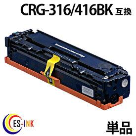 キャノン CRG-418 BK ブラック ( トナーカートリッジ 418 ) CANON MF8330Cdn MF8350Cdn ( 汎用トナー )qq