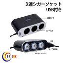 送料無料 ( 相性保証付 NO:A-B-7 ) 車内電源からUSBカーチャージャーを増設 USB付き3連シガーソケット ( 関連:車載充電器 3連 FMトランス...