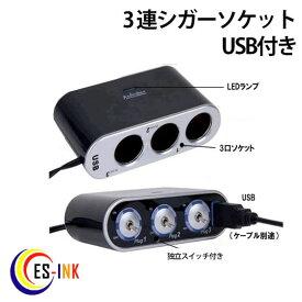 送料無料 ( 相性保証付 NO:A-B-7 ) 車内電源からUSBカーチャージャーを増設 USB付き3連シガーソケット ( 関連:車載充電器 3連 FMトランスミッター ナビ ドライブ スマホ スマートホォン 2口 3口 4口 miniusb microusb lightning )qq