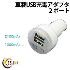 送料無料 ( 相性保証付 NO:A-A-23 ) ipadにも 対応 定格出力1A 2.1A 2ポートシガーソケット車載USB充電アダプタ ( チャージャー ) ( iphone5 4s 4 ipad 2 3 4 mini ipod MP3 4 対応 ) ( 関連:DOCK Lightning 8ピン 充電ケーブル 30ピン 変換 )qq