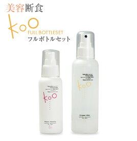 【楽天】Koo美容断食セット(フルボトルセット)超新触感!!Koo(クウ) /クレンジングリキッド 洗顔 化粧 水 クレンジング 自然派コスメ
