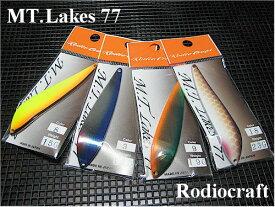 MTレイクス 19g MT Lakes SPOON 77/ 19g <ロデオクラフト>