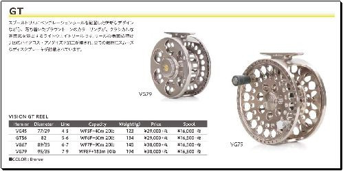 GT FLY REEL VG79用替スプール ブロンズ色<ヴィジョン/VISION>