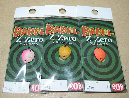 バベルZゼロ0.45g アルミ スプーンBABEL Z ZERO SPOON 0.45g<ロブルアー/rob lure>【〇ゆうパケット便可】
