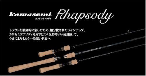 Kawasemi Rhapsody 2016カワセミラプソディTULC-3112UL<ジャクソン/Jackson>
