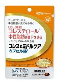 【機能性表示食品】コレス&ミドルケアカプセルW 42粒