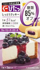 ぐーぴたっ しっとりクッキー ブルーベリーチーズケーキ 1本×3袋入り