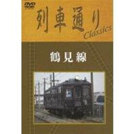 鶴見線 【DVD】