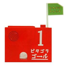 【送料無料】『ピタゴラスイッチ』 ピタゴラ ゴール1号 おもちゃ 雑貨 バラエティ 3歳