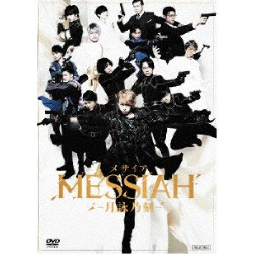 舞台「メサイア-月詠乃刻-」 【DVD】