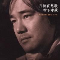 村下孝蔵/月待哀愁歌村下孝蔵最高選曲集其の弐【CD+DVD】