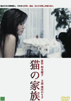猫の家族 【DVD】
