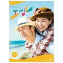 連続テレビ小説 エール 完全版 DVD BOX1 【DVD】