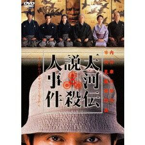 天河伝説殺人事件 【DVD】