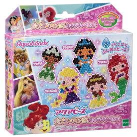 アクアビーズ ディズニープリンセス キャラクターセット おもちゃ こども 子供 女の子 ままごと ごっこ 作る 6歳