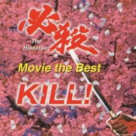 (オリジナル・サウンドトラック)/必殺 -ムービー・ザ・ベスト- 斬る! ミュージックファイル コンピレーション 【CD】
