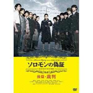 ソロモンの偽証 後篇・裁判 【DVD】