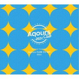 Aqours/ラブライブ!サンシャイン!! Aqours CLUB CD SET 2021 (期間限定) 【CD】