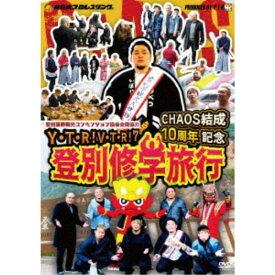矢野通プロデュースDVD Y・T・R!V・T・R!第7弾 「CHAOS結成10周年記念 登別修学旅行」 【DVD】