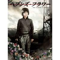 ヘブンズ・フラワー 【DVD】