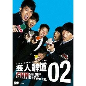 芸人報道 GNN GEININ NEWS NETWORK. 02 【DVD】