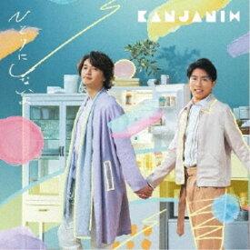 関ジャニ∞/ひとりにしないよ《限定A盤》 (初回限定) 【CD+DVD】