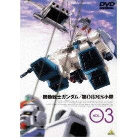 機動戦士ガンダム 第08MS小隊 3 【DVD】