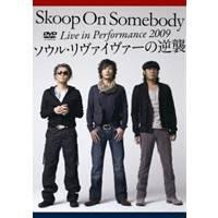 Skoop On Somebody Live in Performance 2009 『ソウル・リヴァイヴァーの逆襲!』 【通常版】 【DVD】