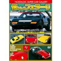 懐かしのフェラーリ 【DVD】
