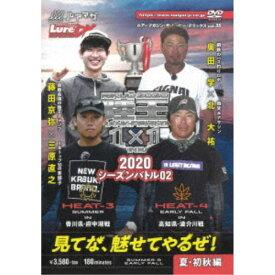 ルアーマガジン・ザ・ムービーDX vol.35 陸王2020 シーズンバトル02 夏・初秋編 【DVD】