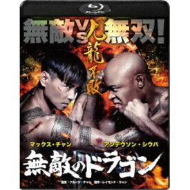 無敵のドラゴン 【Blu-ray】