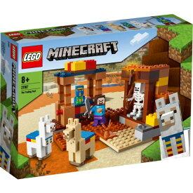 LEGO レゴ マインクラフト村人の交易所 21167おもちゃ こども 子供 レゴ ブロック