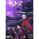 宇宙戦艦ヤマト2202 愛の戦士たち 3 【DVD】