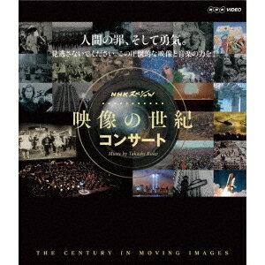 加古隆/NHKスペシャル 映像の世紀 コンサート 【Blu-ray】