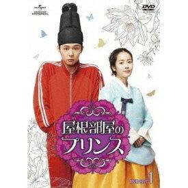【送料無料】屋根部屋のプリンス DVD SET1 【DVD】
