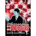 ウソかホントかわからない やりすぎ都市伝説 SUPER SELECTION 下 【DVD】