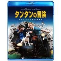 タンタンの冒険 ユニコーン号の秘密 【Blu-ray】