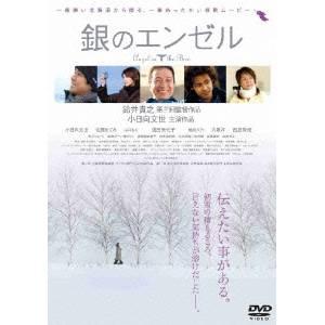 銀のエンゼル 【DVD】