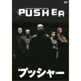 プッシャー 【DVD】