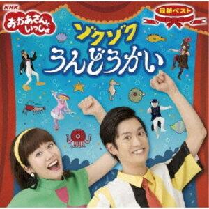 花田ゆういちろう/NHKおかあさんといっしょ 最新ベスト ゾクゾクうんどうかい 【CD】