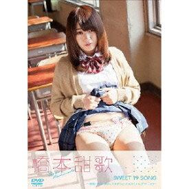 橋本甜歌 Sweet 19 Song〜映画「最近、妹のようすがちょっとおかしいんだが。」より〜 【DVD】