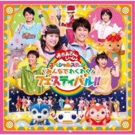 (キッズ)/みんなでわくわくフェスティバル!! 【CD】