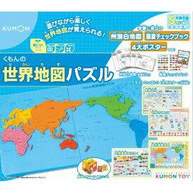 くもんの世界地図パズル おもちゃ こども 子供 知育 勉強 5歳