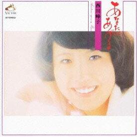 西川峰子/あなたにあげる 【CD】