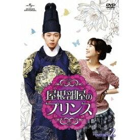 【送料無料】屋根部屋のプリンス DVD SET2 【DVD】