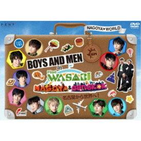 BOYS AND MEN in Find the WASABI:NAGOYA & BANGKOK〜名古屋から世界へ! 【DVD】