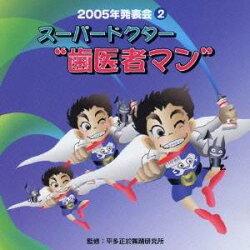 (オムニバス)/スーパードクター歯医者マン【CD】